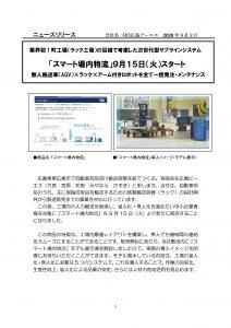 スマート場内物流_HPSニュースリリース200902_p1