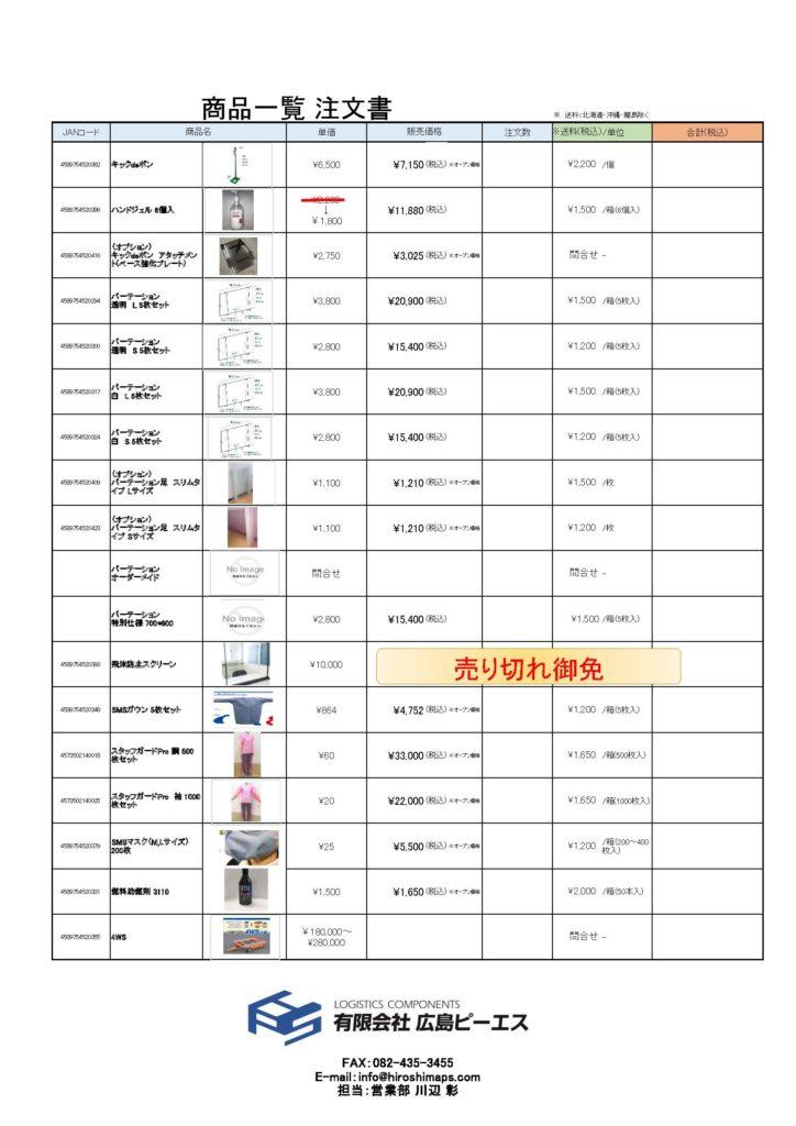 取扱商品一覧(20.09)