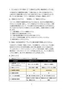 スマート場内物流_HPSニュースリリース200902_p2