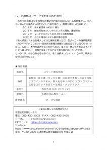 スマート場内物流_HPSニュースリリース200902_p3